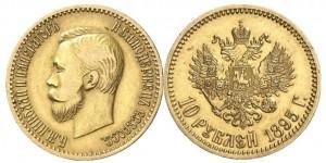 10 рублей 1895 года -