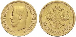 10 рублей 1899 года -