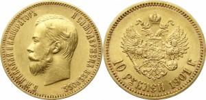 10 рублей 1901 года -