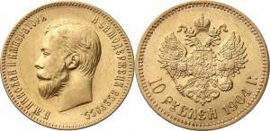 10 рублей 1904 года -