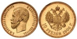 10 рублей 1906 года -