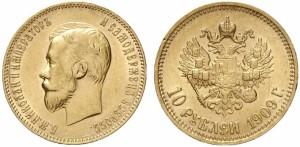 10 рублей 1909 года -
