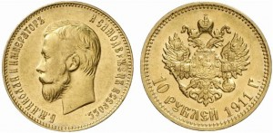 10 рублей 1911 года -