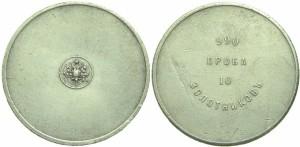 10 золотников 1881 года