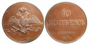 10 копеек 1838 года - НОВОДЕЛ.
