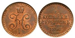 1/2 копейки 1840 года