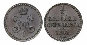 1/2 копейки 1843 года -