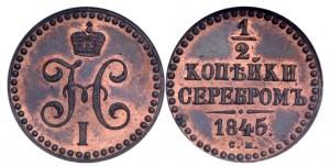 1/2 копейки 1845 года