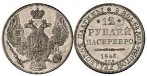 12 рублей 1843 года -