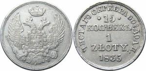 15 копеек - 1 злотый 1835 года