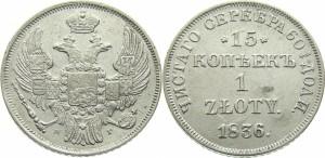 15 копеек - 1 злотый 1836 года