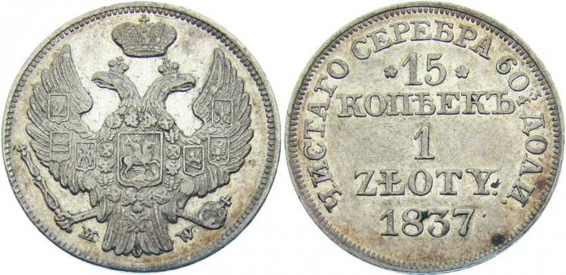 15 копеек 1837 года цена чеканка монет в смоленске