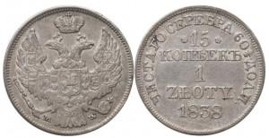 15 копеек - 1 злотый 1838 года