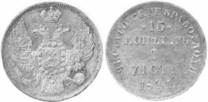 15 копеек - 1 злотый 1841 года