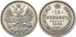 15 копеек 1860 года