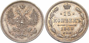 15 копеек 1863 года
