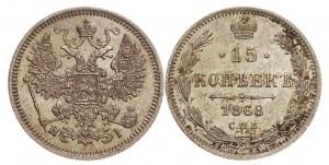 15 копеек 1868 года