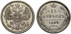 15 копеек 1869 года