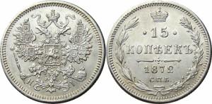 15 копеек 1872 года