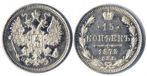 15 копеек 1873 года