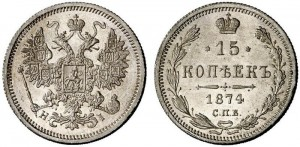 15 копеек 1874 года -