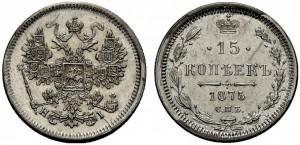 15 копеек 1875 года