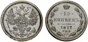 15 копеек 1877 года -