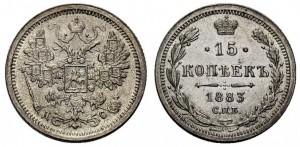 15 копеек 1883 года