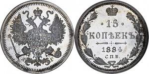 15 копеек 1884 года -