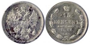 15 копеек 1886 года -