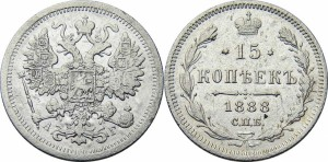 15 копеек 1888 года -