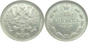15 копеек 1893 года -