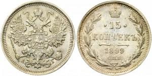15 копеек 1899 года -