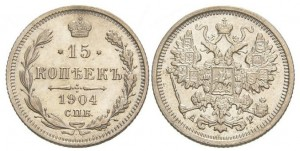 15 копеек 1904 года -