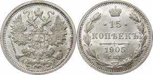 15 копеек 1905 года -