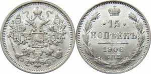 15 копеек 1906 года -