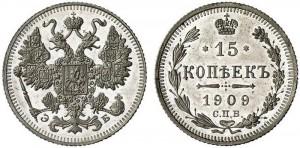 15 копеек 1909 года -