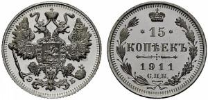 15 копеек 1911 года -