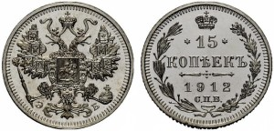 15 копеек 1912 года -
