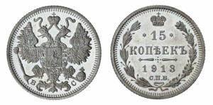 15 копеек 1913 года -