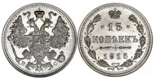 15 копеек 1915 года -