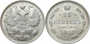 15 копеек 1917 года