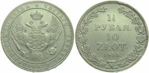 1,5 рубля — 10 злотых 1835 года - Корона широкая. Серебро