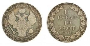 1,5 рубля - 10 злотых 1837 года