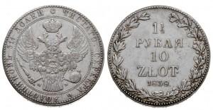 1,5 рубля - 10 злотых 1838 года
