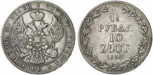 1,5 рубля - 10 злотых 1839 года