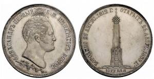1,5 рубля 1839 года