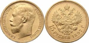 15 рублей 1897 года