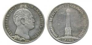 1 рубль 1839 года - ПАМЯТНИК-ЧАСОВНЯ НА БОРОДИНСКОМ ПОЛЕ. Обозначение номинала