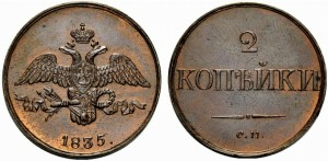 2 копейки 1835 года